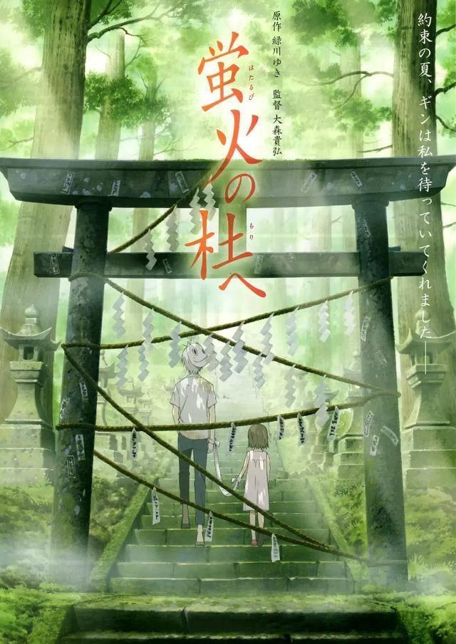Hotarubi no mori e สู่ป่าแห่งแสงหิ่งห้อย The Movie ซับไทย