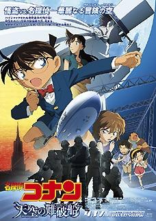Conan Movie 14 : The Lost Ship In The Sky ปริศนามรณะเหนือน่านฟ้า