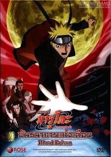 Naruto Shippuuden The Movie 5 (8) พันธนาการแห่งเลือด [จบ] พากย์ไทย