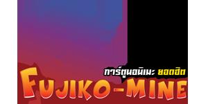 Fujiko-mine อนิเมะ