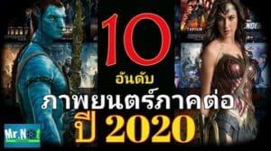 รีวิวหนังใหม่ 2020