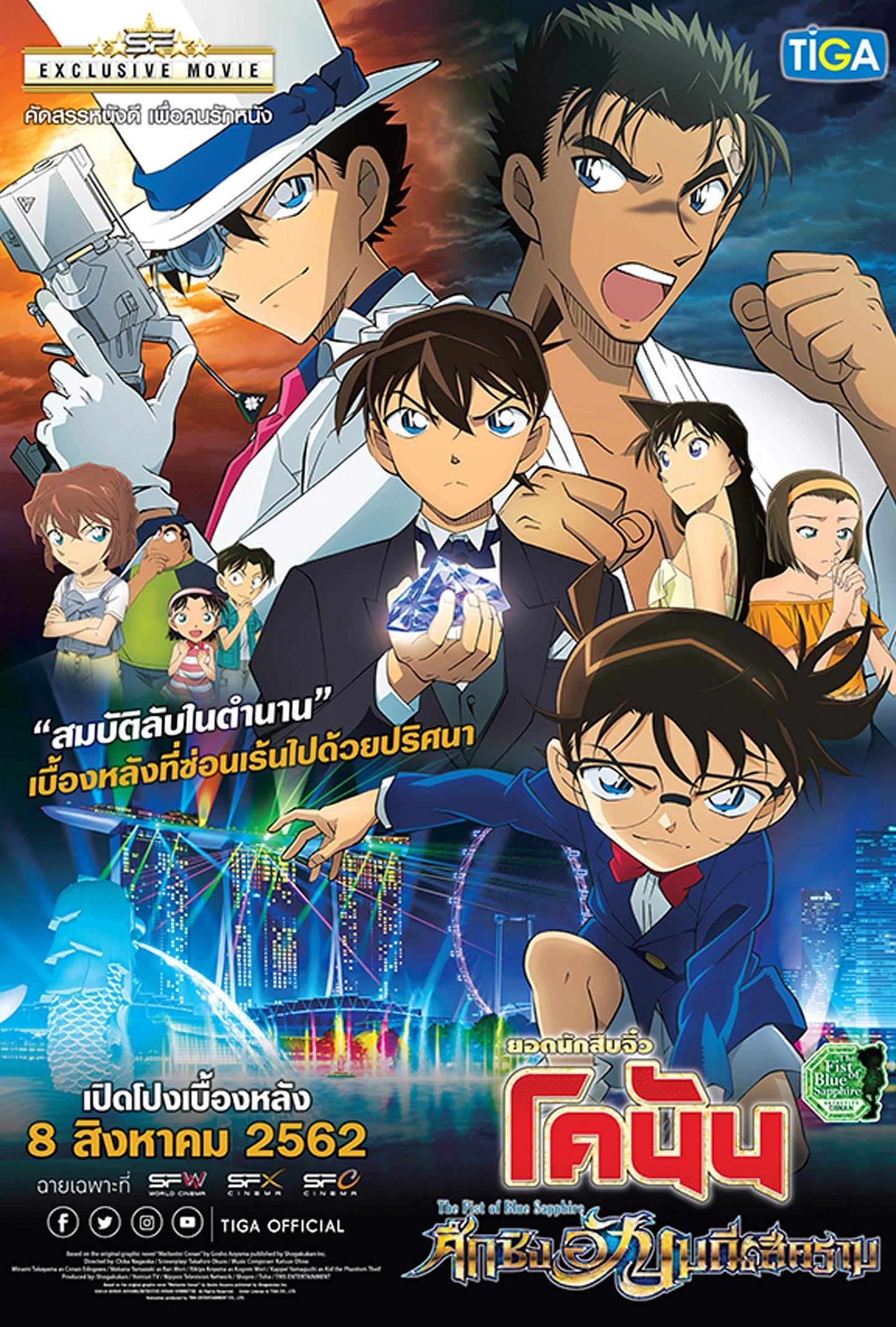 Conan Movie 23 : The Fist of Blue Sapphire ศึกชิงอัญมณีสีคราม