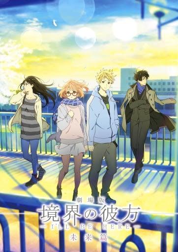 Kyoukai no Kanata Movie 1 I will Be Here – KakoHen ซับไทย
