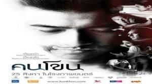 รีวิวหนังไทย